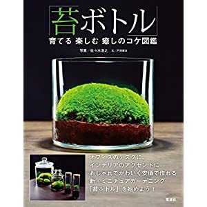 「苔ボトル」育てる 楽しむ 癒しのコケ図鑑 [Kindle版]