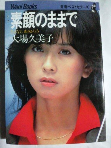 大場久美子 - Kumiko OhbaForgot Password