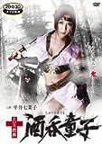幻界エロス教典 酒呑童子 [DVD]