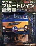 東京発ブルートレイン最終章