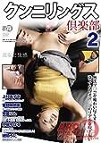 クンニリングス倶楽部2 / アロマ企画 [DVD]
