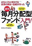 めちゃくちゃ売れてる投資の雑誌ZAiが作った 激辛! 「毎月分配型ファンド」入門!