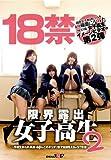 18禁 限界露出女子高生2 [DVD]