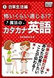 怖いくらい通じる! 魔法のカタカナ英語 (1) 日常生活編 (impress QuickBooks)