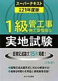 1級管工事施工管理技士スーパーテキスト 実地試験〈平成21年度版〉