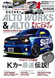 AUTO STYLE vol.4 SUZUKI ALTO WORKS & ALTO (CARTOPMOOK)