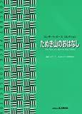 コンサートピースコレクション たぬき山のおはなし (0559) 選曲: ピティナ 全日本ピアノ指導者協会 (コンサート・ピースコレクション)
