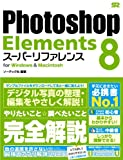 Photoshop Elements 8 スーパーリファレンス for Windows&Macintosh