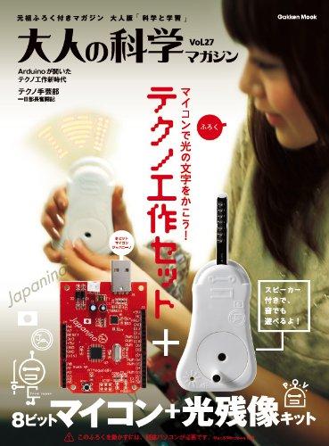 """Otona No Kagaku"" Adult Science Magazine Vol.27 With Bonus 8-Bit Maikon Led Display (Gakken Mook) [Japanese Edition]"