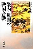 畿内・近国の戦国合戦 (戦争の日本史)