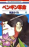 ペンギン革命 4 (花とゆめコミックス)