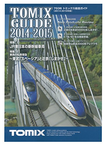TOMIX 7036 / general guide 2014-2015