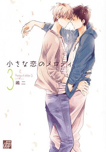 小さな恋のメロディ3 (ドラコミックス)