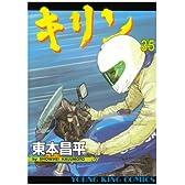 キリン 35 (ヤングキングコミックス)