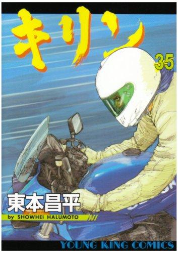 キリン 35 (35) (ヤングキングコミックス)