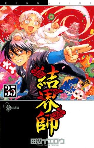 結界師(35): 35 (少年サンデーコミックス)
