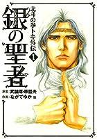 銀の聖者 北斗の拳 トキ外伝 1巻