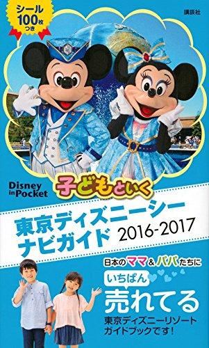 子どもといく 東京ディズニーシー ナビガイド 2016-2017 シール100枚つき (Disney in Pocket)