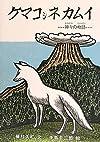 ケマコシネカムイ―神々の物語
