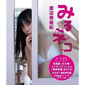 みるネコ [Blu-ray]