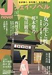 月刊 J-novel (ジェイ・ノベル) 2012年 09月号 [雑誌]