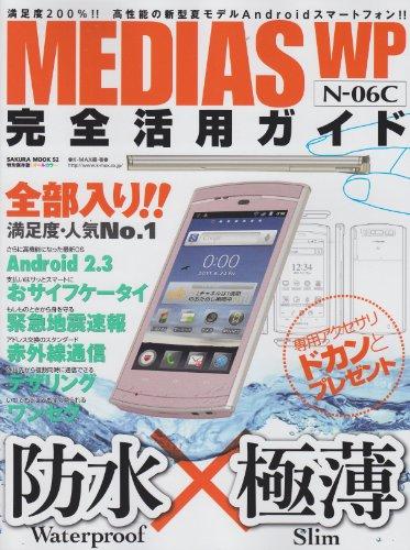 MEDIAS WP N-06C完全活用ガイド 特別保存版―満足度・人気ナンバーワン!!欲しい機能をすべて搭載!! (SAKURA・MOOK 52)