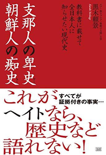 教科書に載せて全日本人に知らせたい現代史 支那人の卑史 朝鮮人の痴史