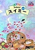 世界絵本箱DVDセレクション(1) スイミー[全5話]