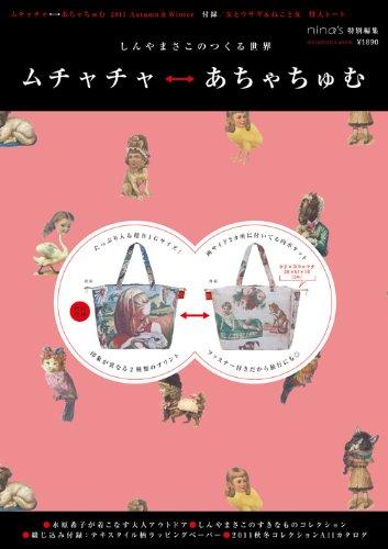 ムチャチャ←→あちゃちゅむ 2011 Autumn&Winter (祥伝社ムック)