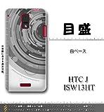 HTC J ISW13HT対応 携帯ケース【1434メモリ『白』】