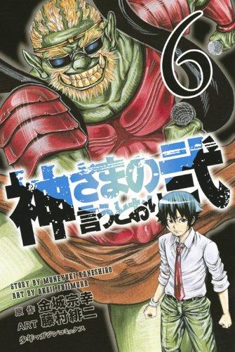 神さまの言うとおり弐(6) (少年マガジンコミックス)