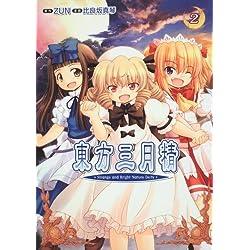 東方三月精 Strange and Bright Nature Deity (2) (角川コミックス)