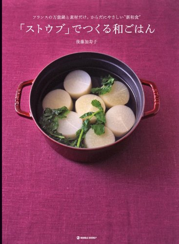 """「ストウブ」でつくる和ごはん―フランスの万能鍋と素材だけ。からだにやさしい""""新和食"""" (MARBLE BOOKS―daily made)"""