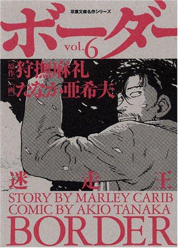 ボーダー vol.6―迷走王 (6)