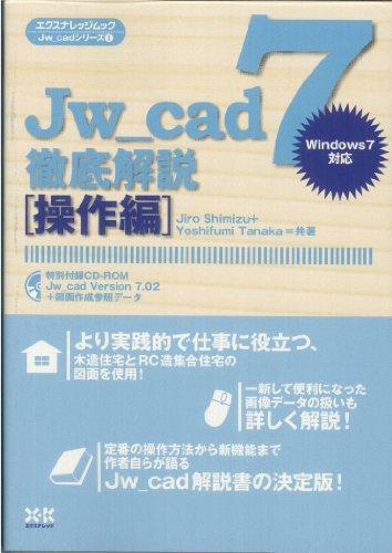 Jw_cad7徹底解説  操作編