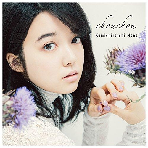 【早期購入特典あり】chouchou(上白石萌音・お手紙フォトカード付)