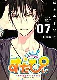 すたぴぃ~あなたはもっと輝ける~ 分冊版(7) (ARIAコミックス)