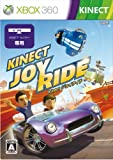 Kinect ジョイライド 特典 『Kinectジョイライド』ボーナスマシン ダウンロードコンテンツカード付き