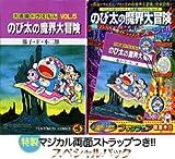 のび太の魔界大冒険 (小学館プラスワン・コミックシリーズ)