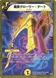 デュエルマスターズ 《魔弾グローリー・ゲート》 DMC46-003 【呪文】