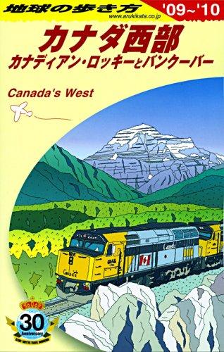 B17 地球の歩き方 カナダ西部 2009‾2010 (地球の歩き方 B 17)
