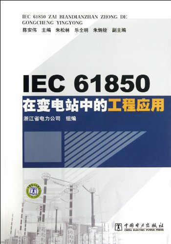 Engineering Applications Of Iec 61850 In Substation (Chinese Edition)
