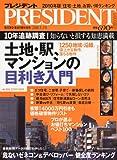 PRESIDENT ( プレジデント ) 2010年 3/1号 [雑誌]
