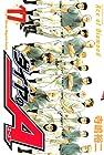 ダイヤのA 第17巻 2009年08月17日発売
