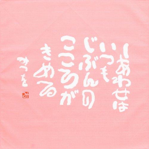ほっと屋 小風呂敷 相田みつを 蓄光染 しあわせ ピンク