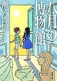八月の博物館 [文庫] / 瀬名 秀明 (著); 新潮社 (刊)
