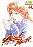 エンジェル・ハート (14) (Bunch comics)