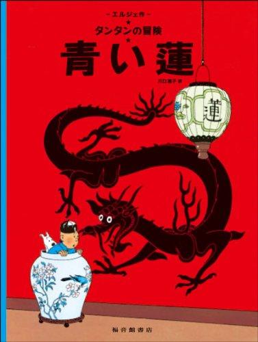 青い蓮  (タンタンの冒険)
