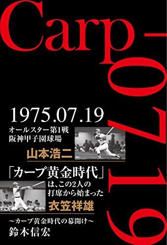 Carp-0719 カープ黄金時代の幕開け