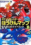 ポケットモンスタールビーサファイアぼうけんマップ (ワンダーライフスペシャル―任天堂公式ガイドブック)